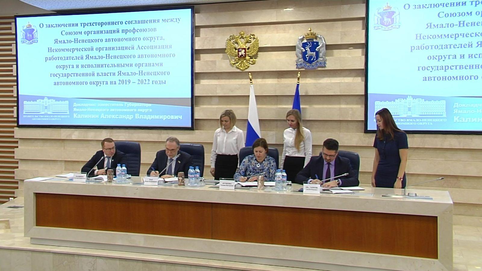 На Ямале подписали трёхстороннее соглашение о социальном партнёрстве