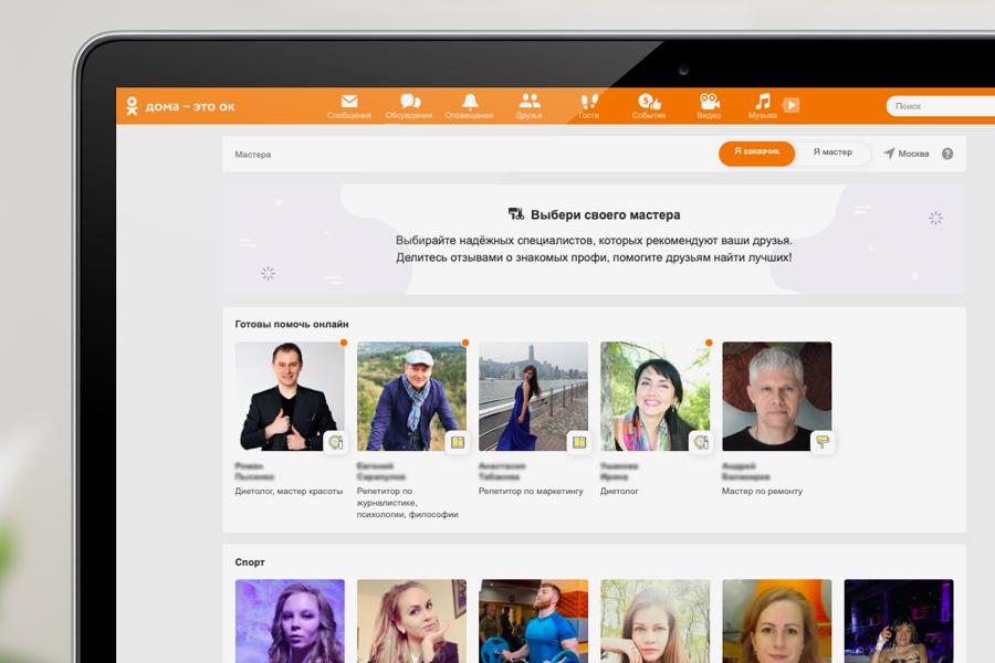 «Одноклассники» запустили новый сервис в поддержку малого бизнеса